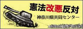 憲法改悪反対・神奈川県共同センター